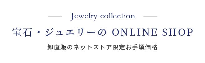 宝石・ジュエリーの ONLINE SHOP