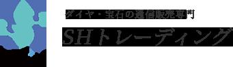 ダイヤ・宝石の通信販売専門 SHトレーディング
